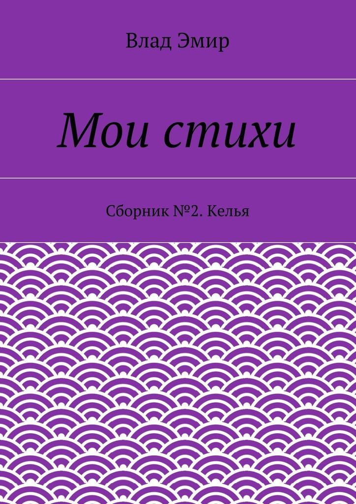 Влад Эмир Мои стихи. Сборник №2. Келья все цены