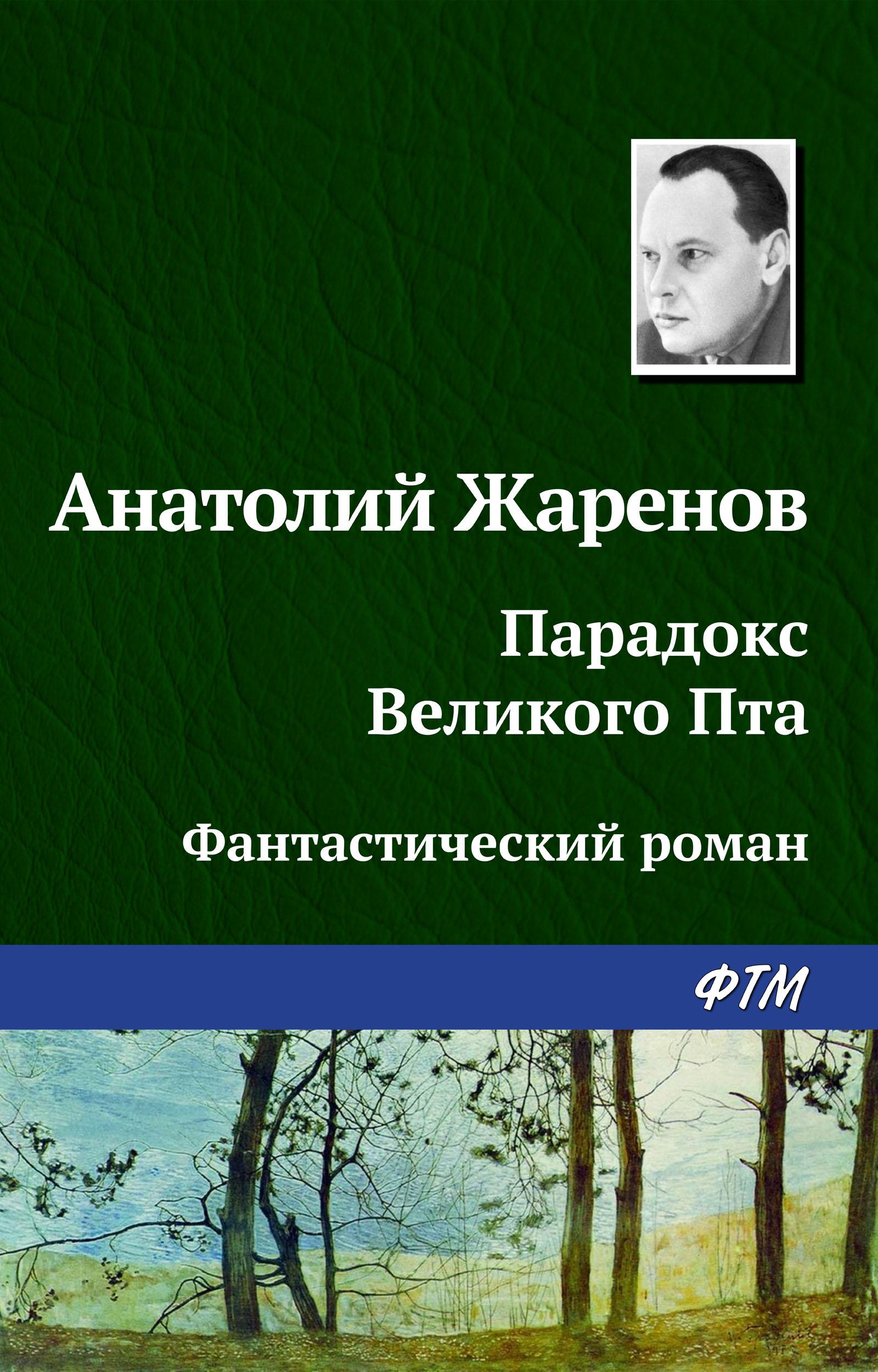Анатолий Жаренов Парадокс великого Пта