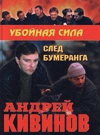 Андрей Кивинов След бумеранга андрей кивинов кошачий коготь