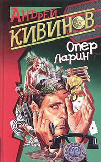 Андрей Кивинов Отсутствие доказательств