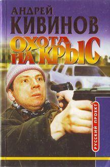 купить Андрей Кивинов Охота на крыс по цене 89.9 рублей