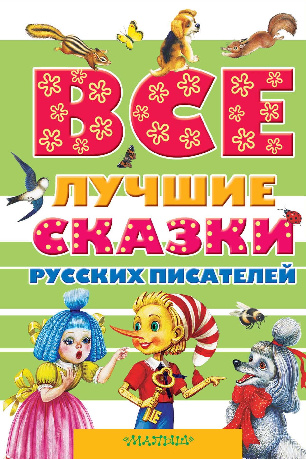 Александр Пушкин Все лучшие сказки русских писателей (сборник)