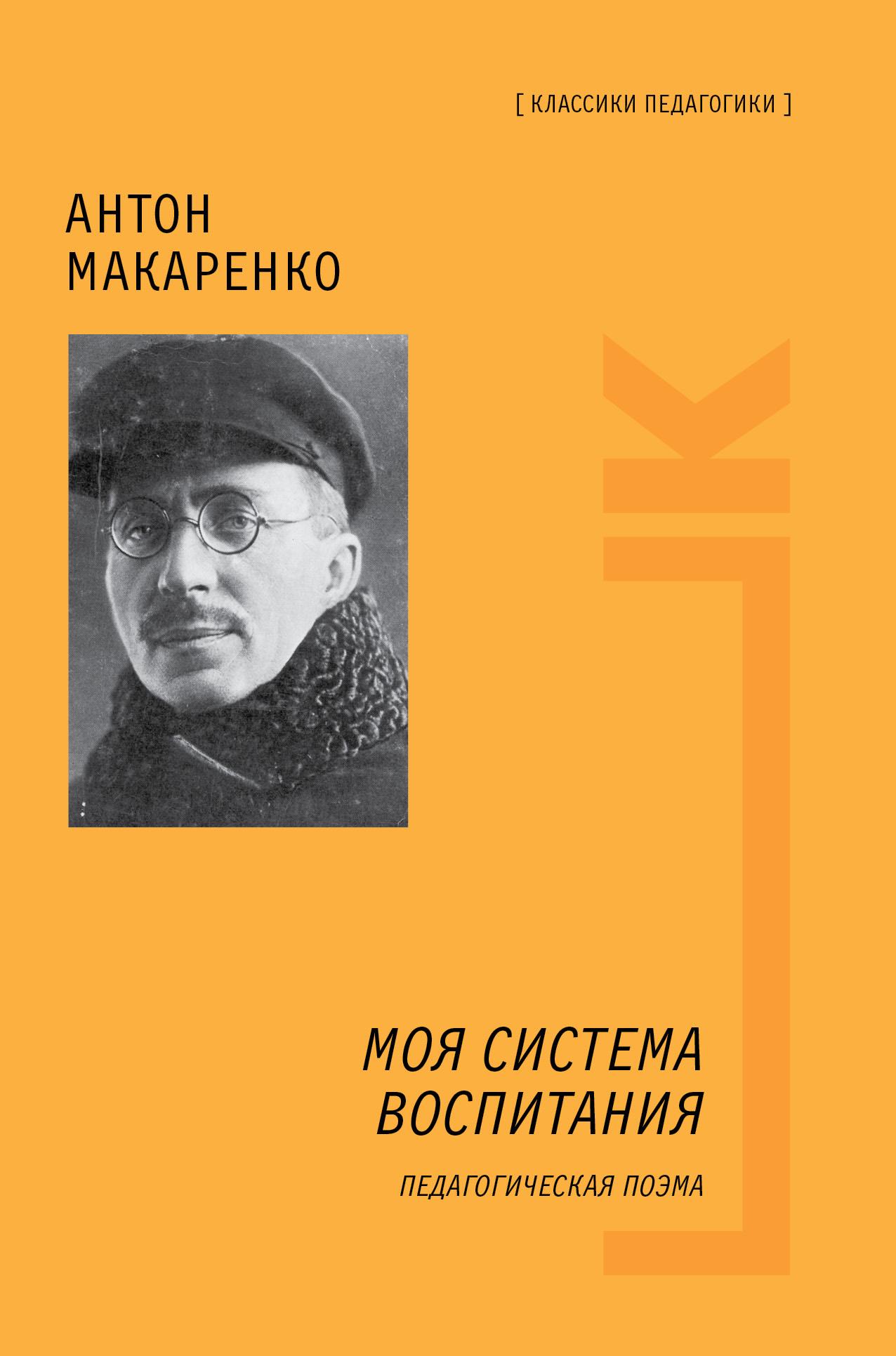 Антон Макаренко Моя система воспитания. Педагогическая поэма цены