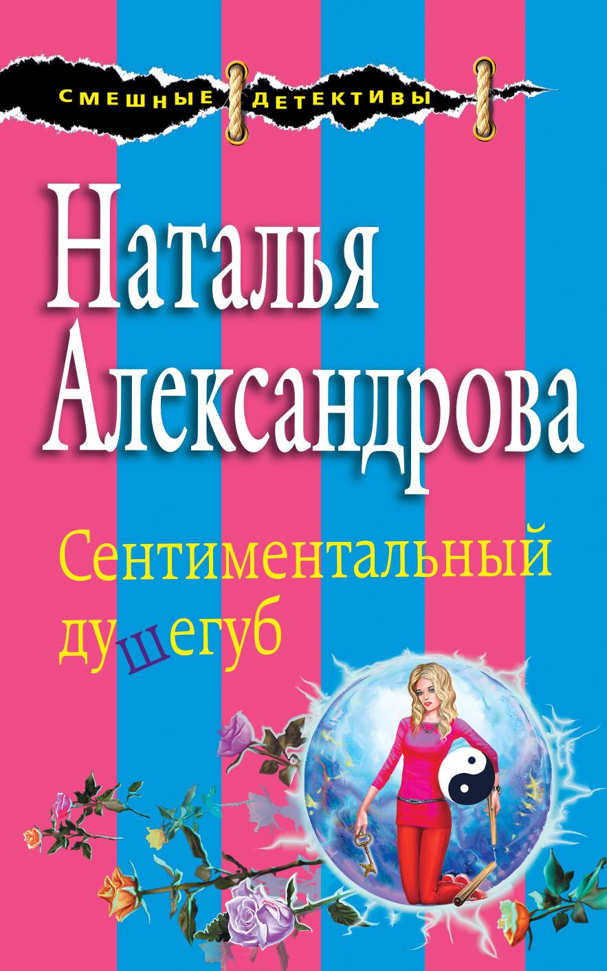 Наталья Александрова Сентиментальный душегуб александрова н сентиментальный душегуб