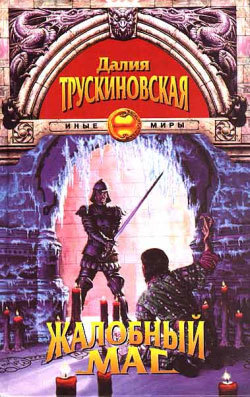 Далия Трускиновская Сказка о каменном талисмане далия трускиновская несусветный эскадрон