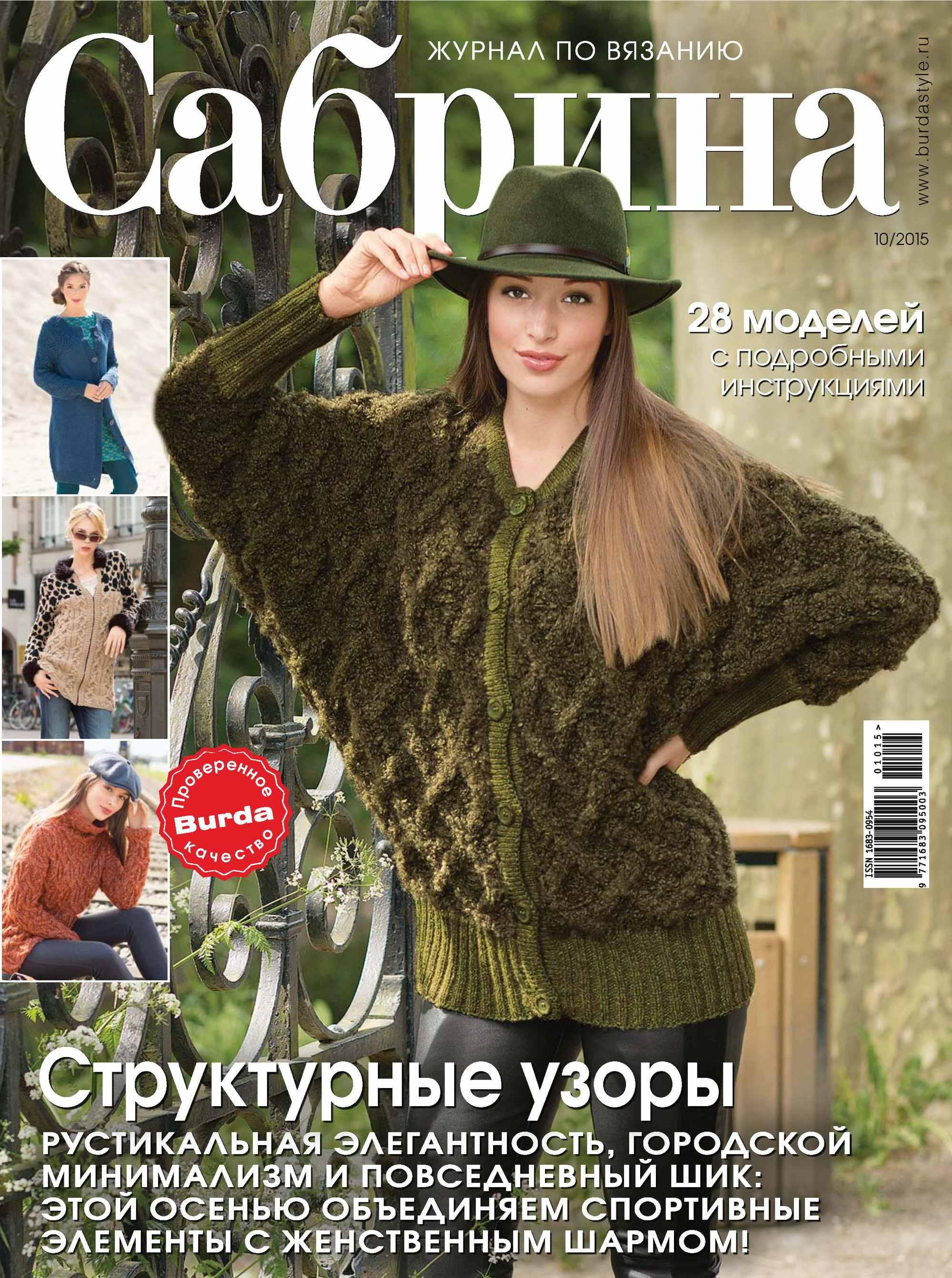 ИД «Бурда» Сабрина. Журнал по вязанию. №10/2015