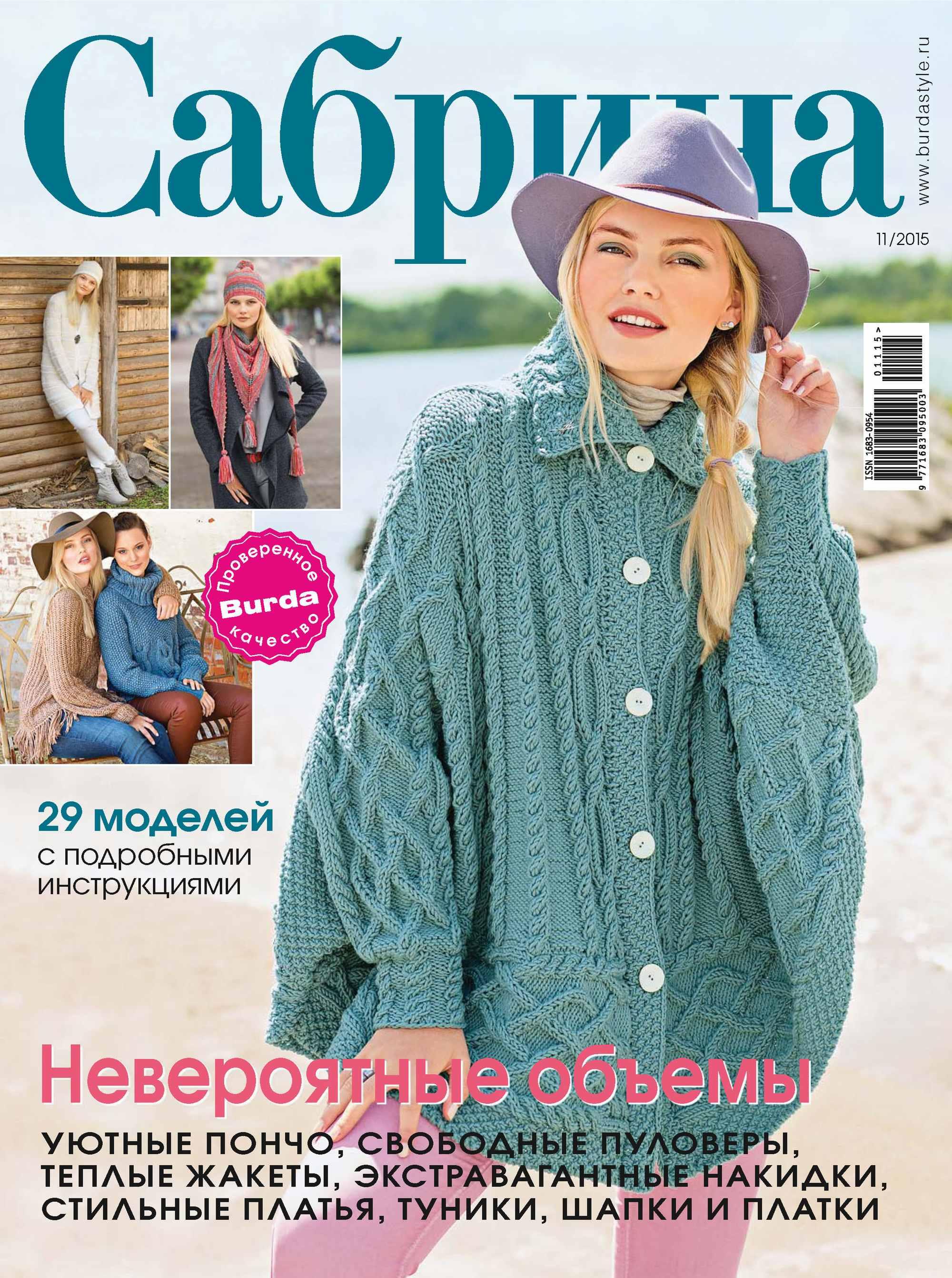 ИД «Бурда» Сабрина. Журнал по вязанию. №11/2015 футболка с полной запечаткой для девочек printio 12 обезьян
