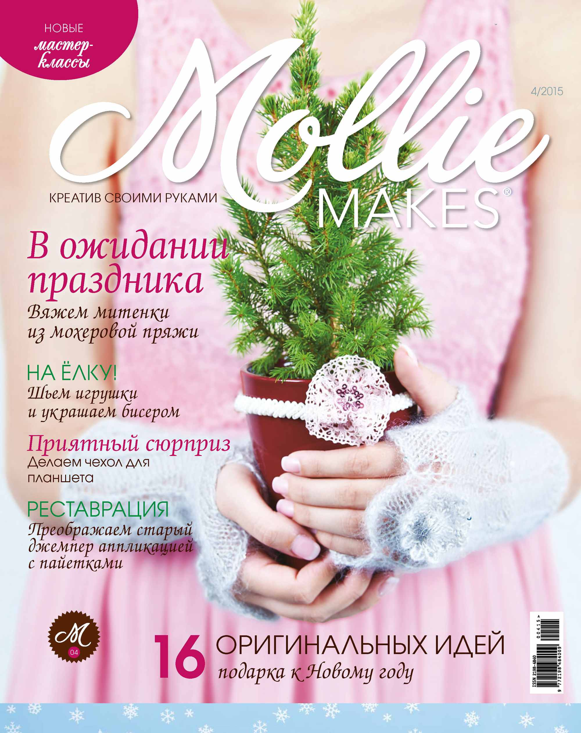 ИД «Бурда» Mollie Makes. Креатив своими руками. №4/2015 shiseido generic skincare средство для снятия макияжа с глаз и губ generic skincare средство для снятия макияжа с глаз и губ