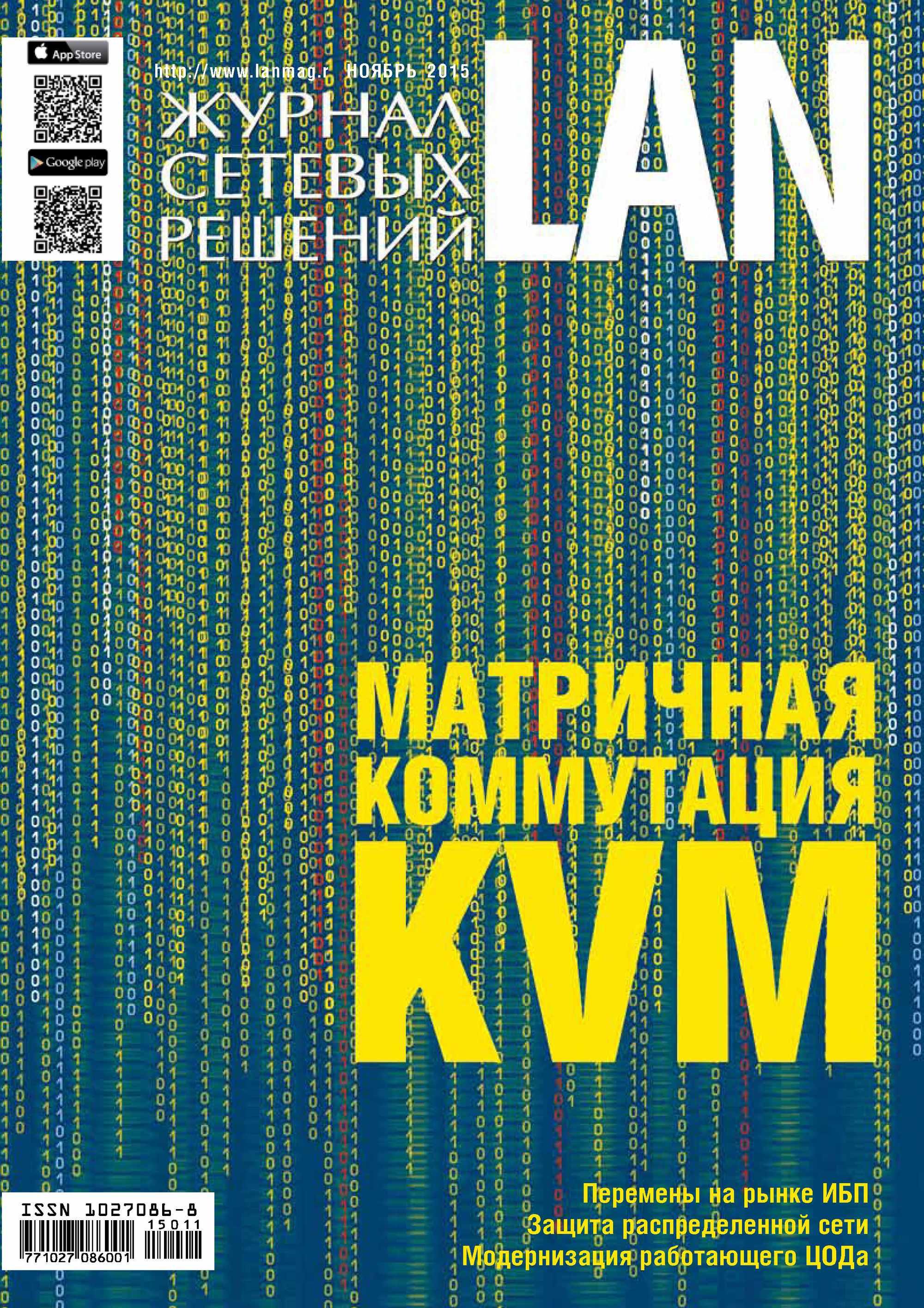 Открытые системы Журнал сетевых решений / LAN №11/2015 открытые системы журнал сетевых решений lan 10 2015