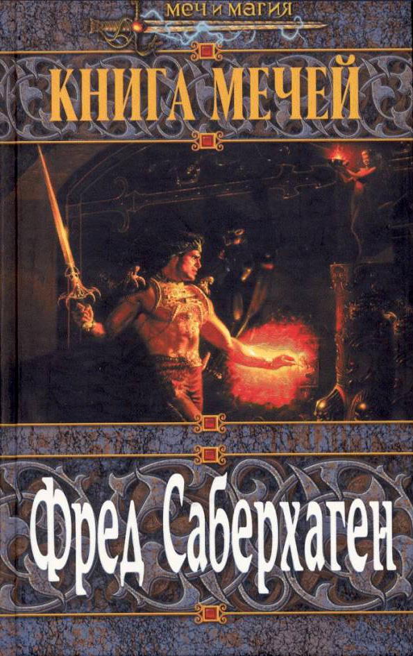 Фред Томас Саберхаген Вторая книга мечей лев невский боги асгарда оружие владык