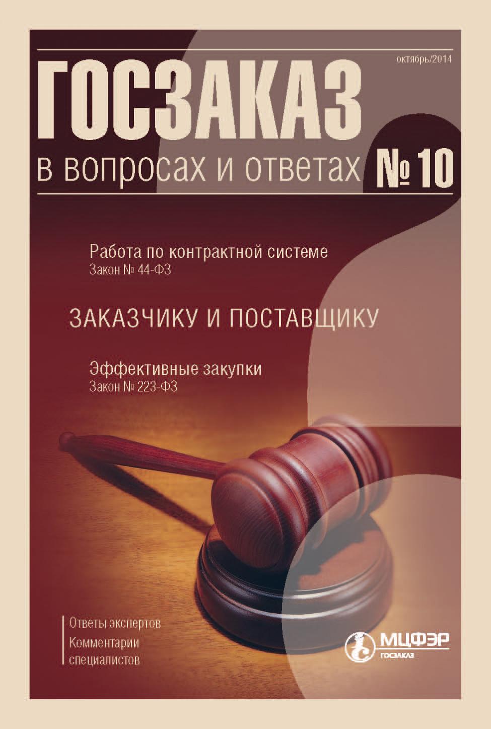 Отсутствует Госзаказ в вопросах и ответах № 10 2014