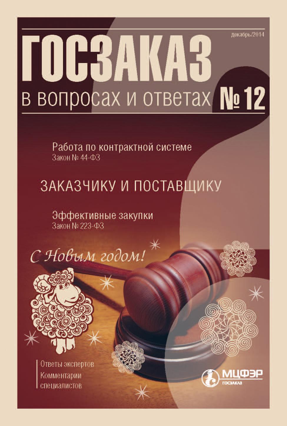 Отсутствует Госзаказ в вопросах и ответах № 12 2014