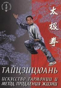 Ван Лин Тайцзицюань. Искусство гармонии и метод продления жизни цены онлайн