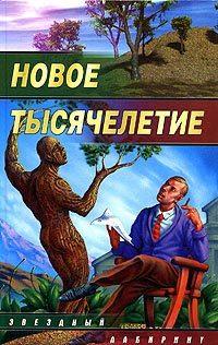 Михаил Кликин Небеса для роботов