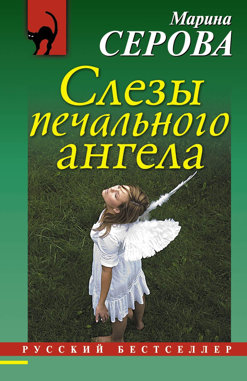Марина Серова Слезы печального ангела как мусти решила помочь маме