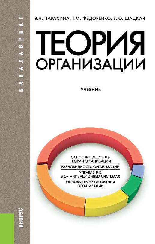 В. Н. Парахина Теория организации авторский коллектив развитие безбумажной технологии в организационных системах