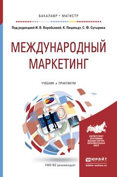 Никита Андреевич Ломагин Международный маркетинг. Учебник и практикум для бакалавриата и магистратуры
