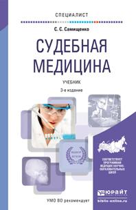 Сергей Степанович Самищенко Судебная медицина 3-е изд., пер. и доп. Учебник для вузов цена