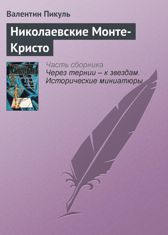 Николаевские Монте-Кристо ( Валентин Пикуль  )