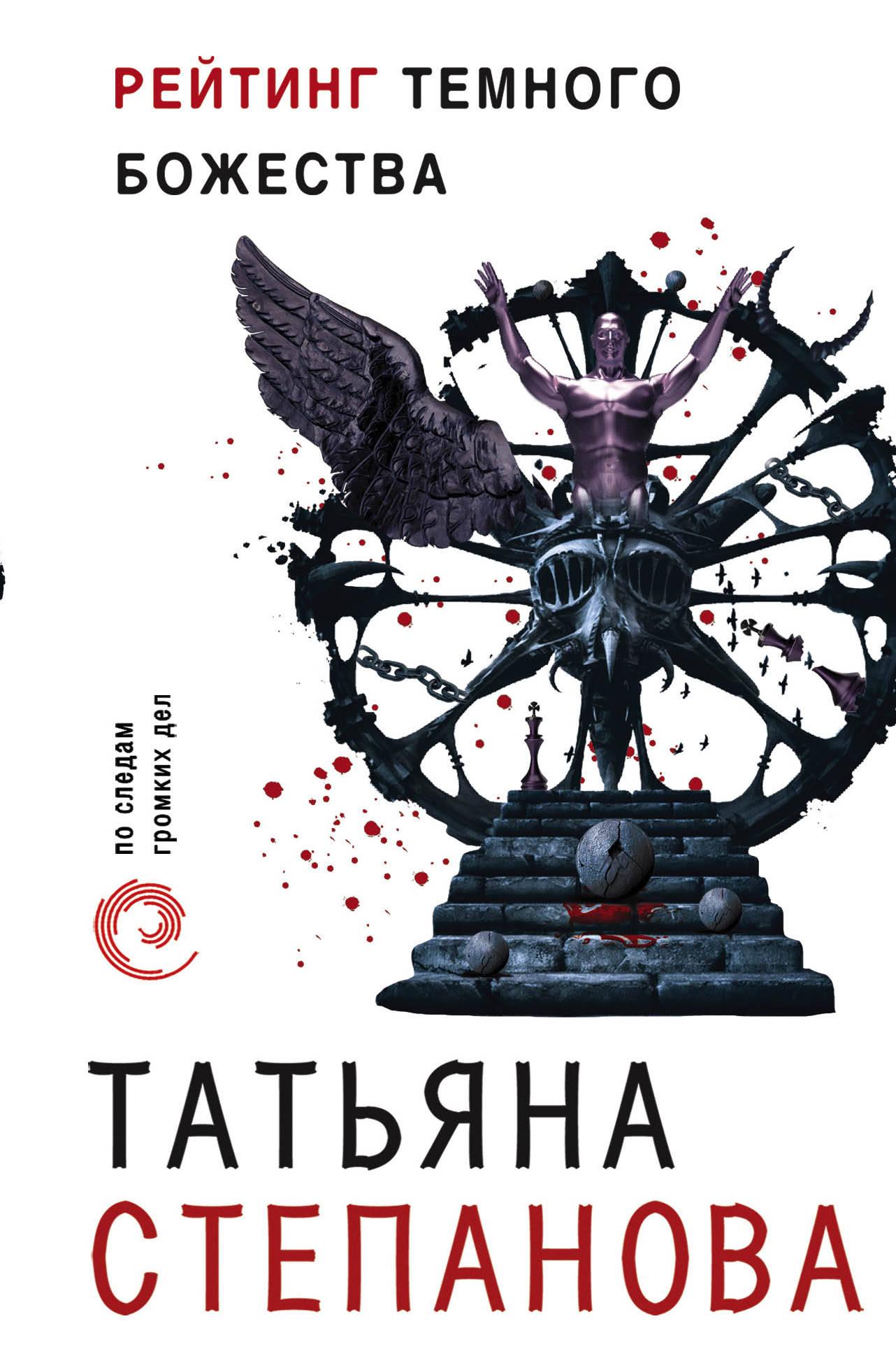Татьяна Степанова Рейтинг темного божества степанова т рейтинг темного божества