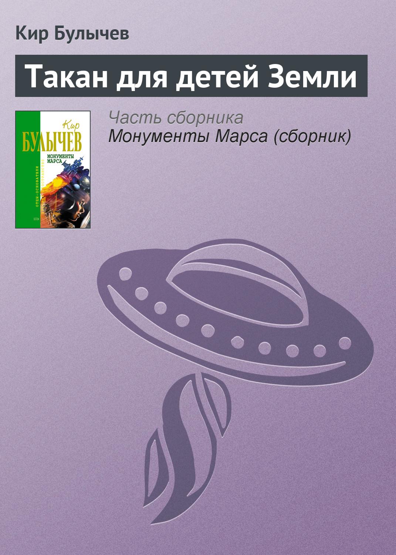 Кир Булычев Такан для детей Земли цена 2017