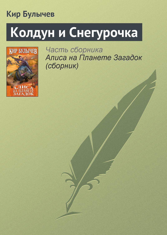 Кир Булычев Колдун и Снегурочка