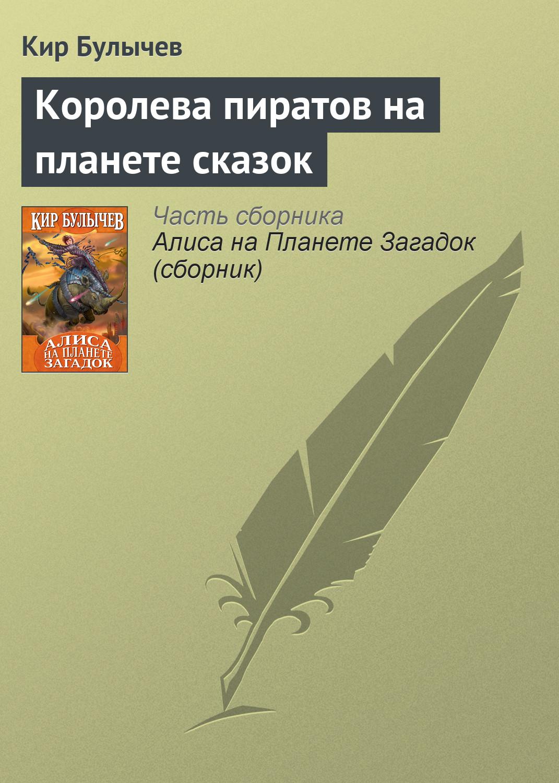 Кир Булычев Королева пиратов на планете сказок булычев к королева пиратов на планете сказок