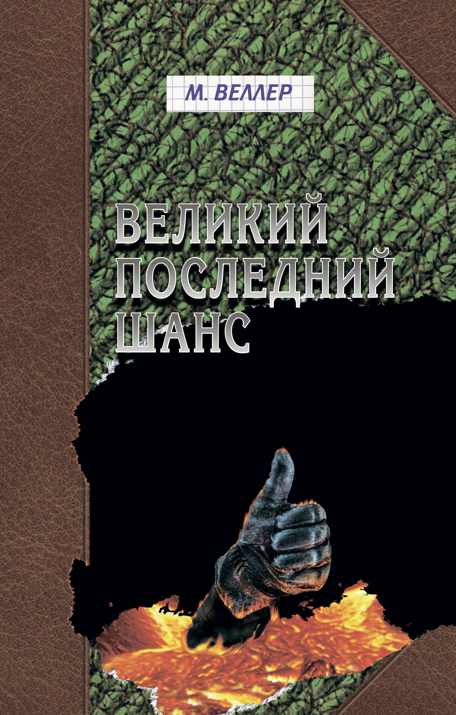 Михаил Веллер Великий последний шанс (сборник) последний шанс