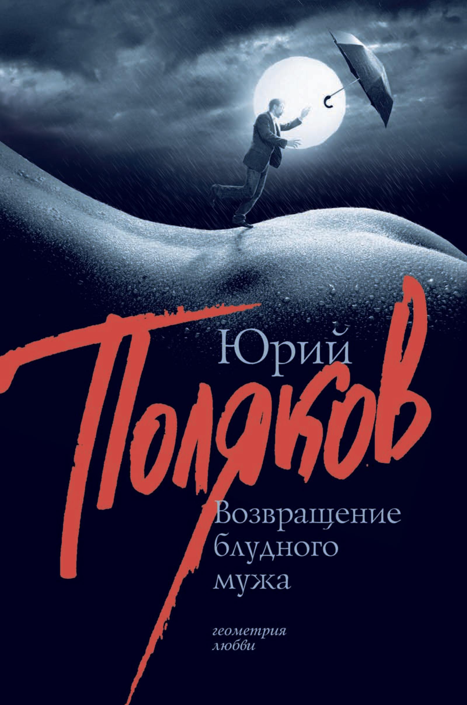 Юрий Поляков Возвращение блудного мужа (сборник)