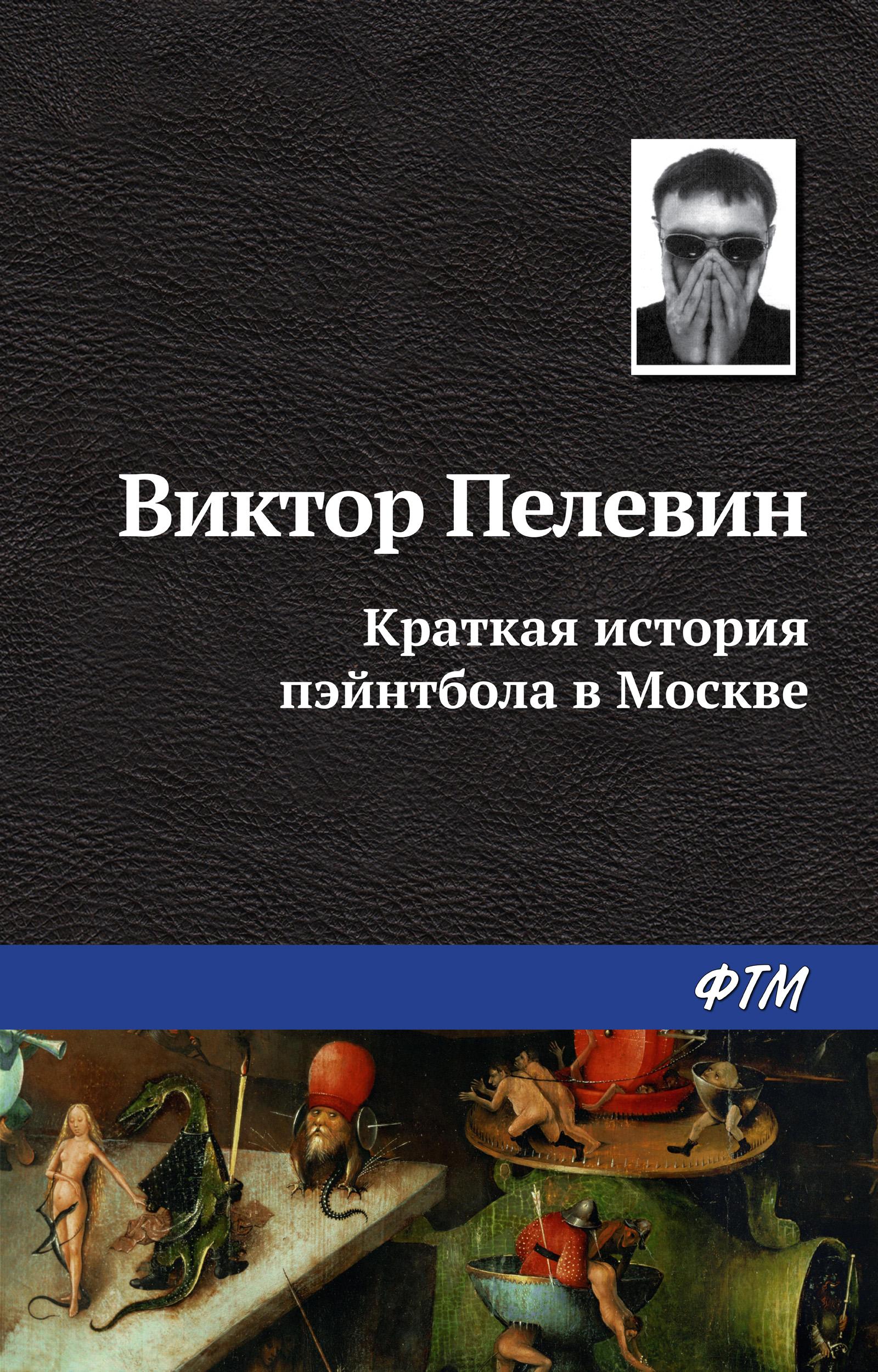 Фото - Виктор Пелевин Краткая история пэйнтбола в Москве виктор колесников история одного варвара