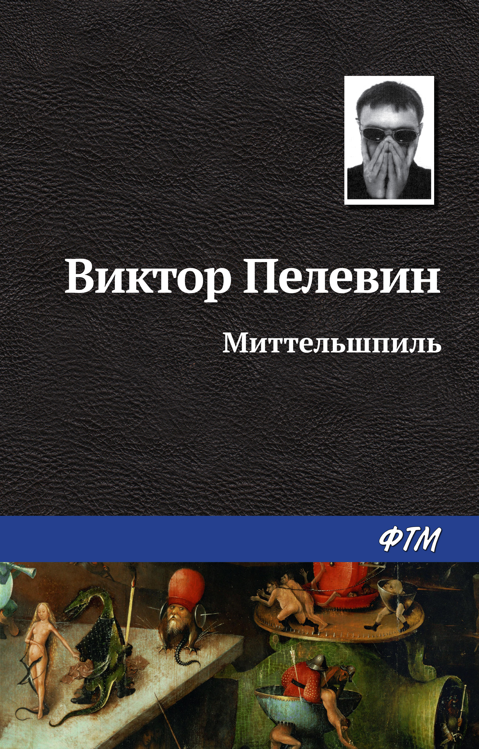 купить Виктор Пелевин Миттельшпиль недорого
