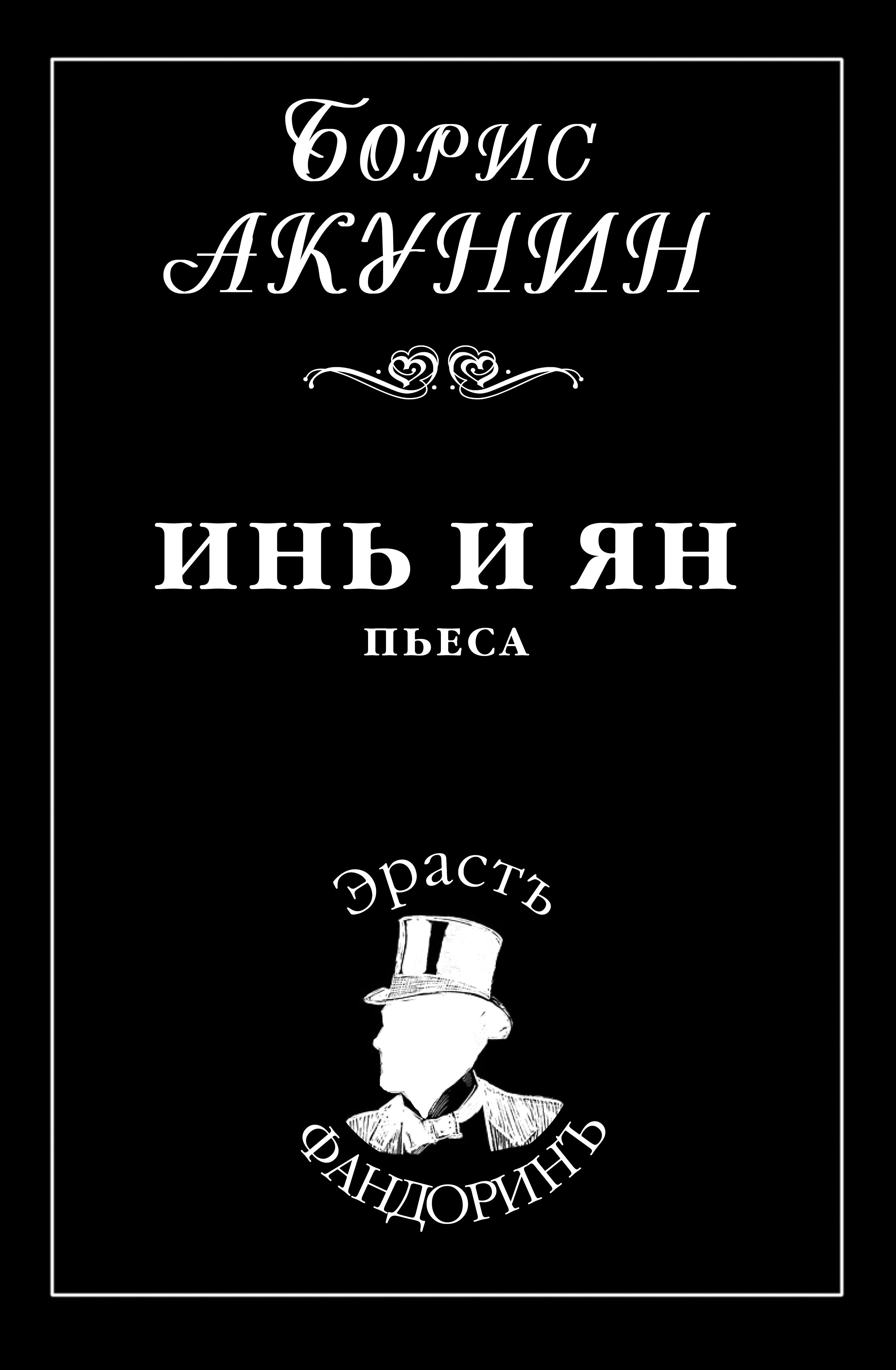 Борис Акунин Инь и Ян акунин б инь и ян