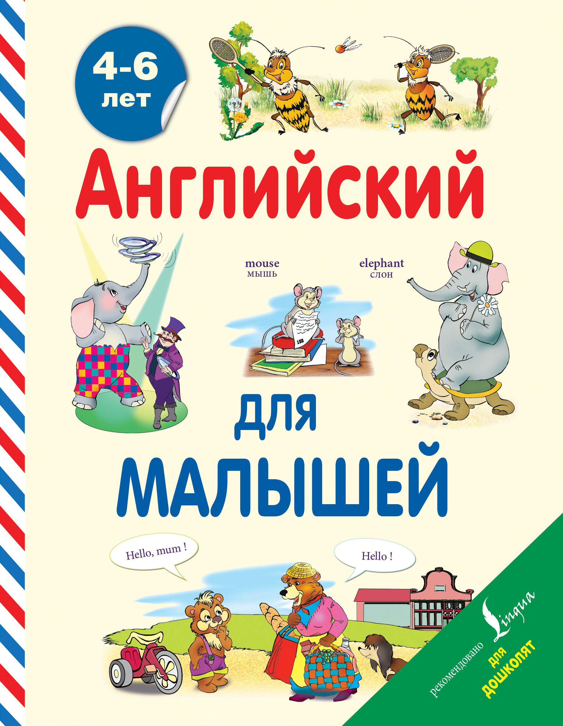 В. А. Державина Английский для малышей. 4-6 лет панкова м а энциклопедия детских развлечений 6