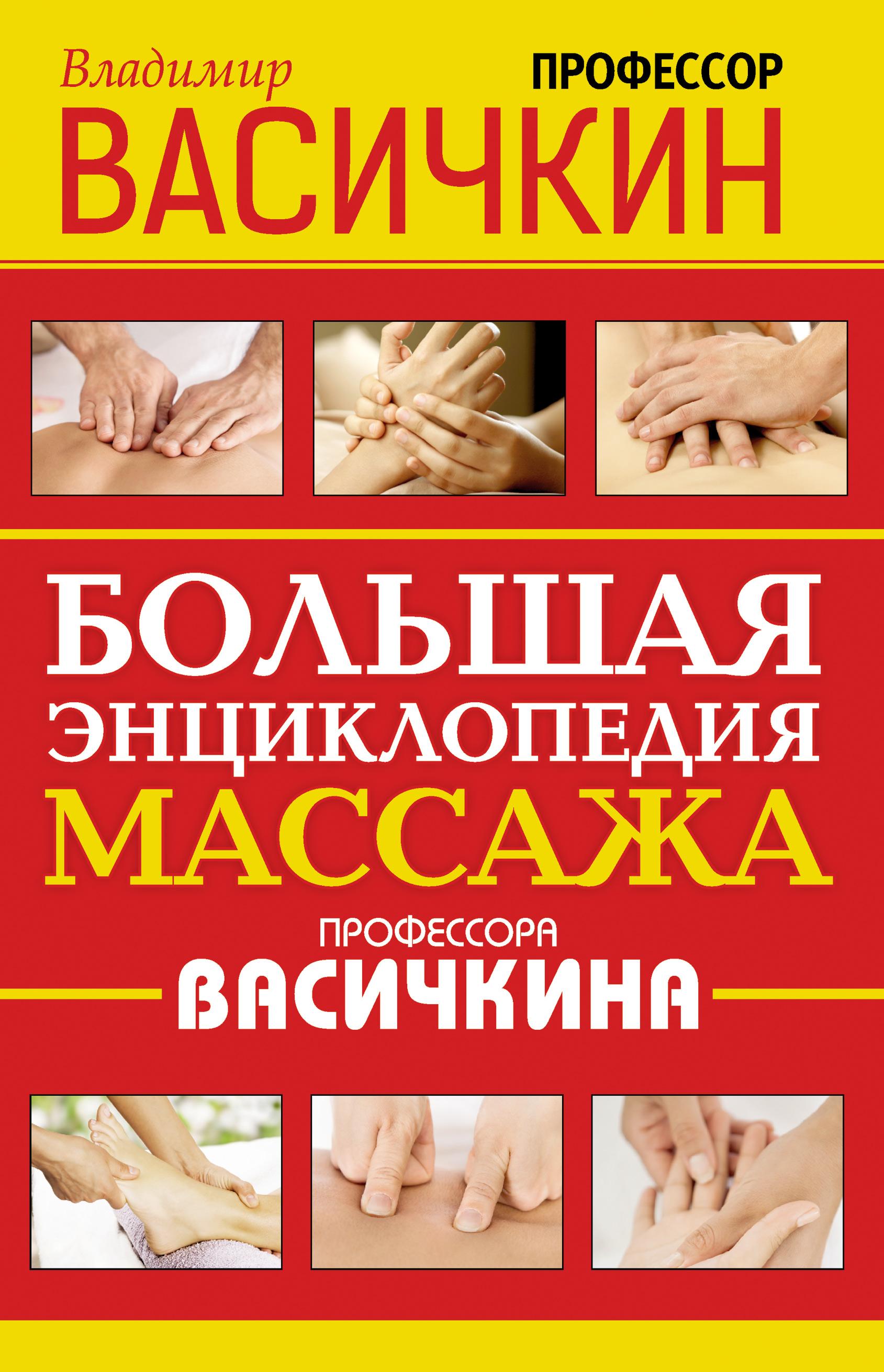 Владимир Васичкин Большая энциклопедия массажа профессора Васичкина