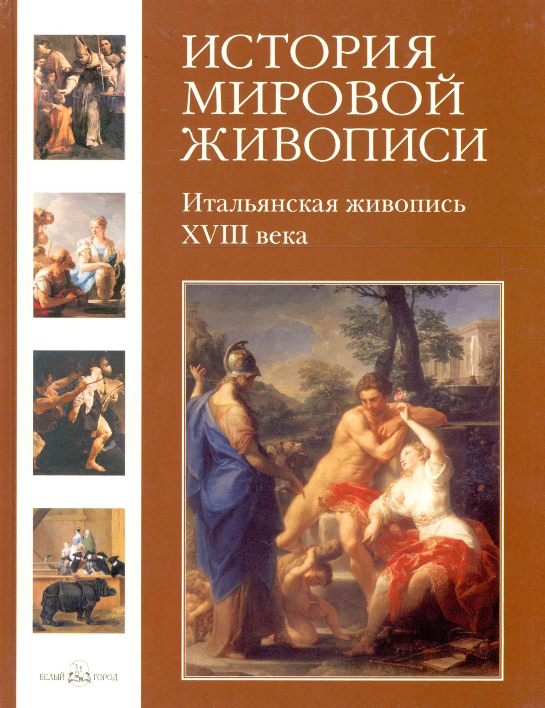 Геннадий Скоков Итальянская живопись XVIII века григорий вольф итальянская живопись конца xvi–xvii века