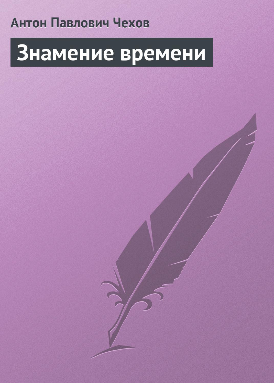 Антон Чехов Знамение времени
