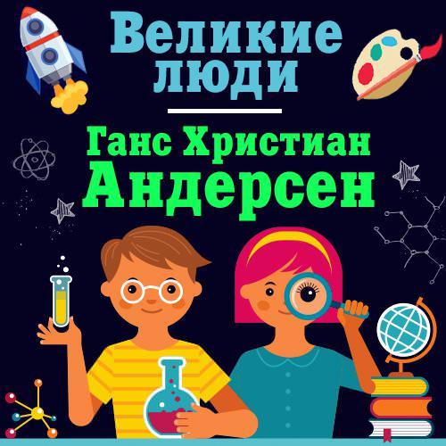 Коллектив авторов Ганс Христиан Андерсен