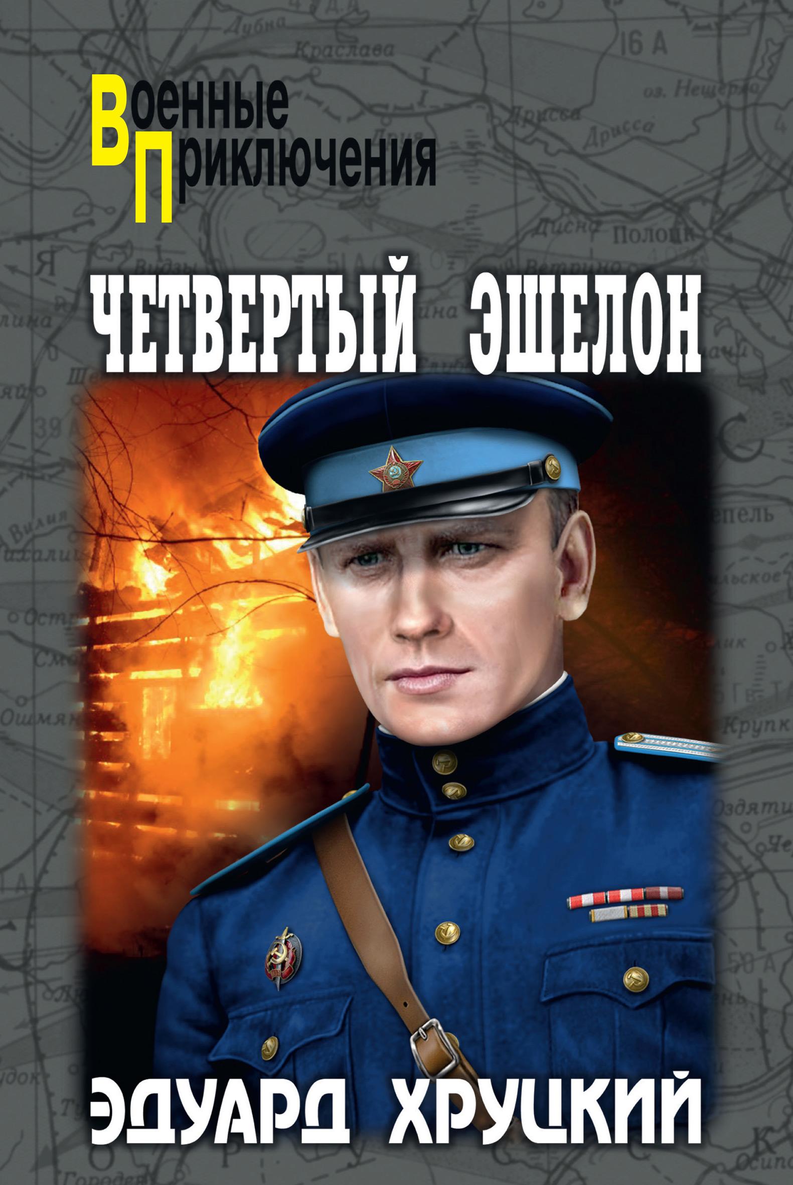 Эдуард Хруцкий Четвертый эшелон хруцкий э приступить к ликвидации романы