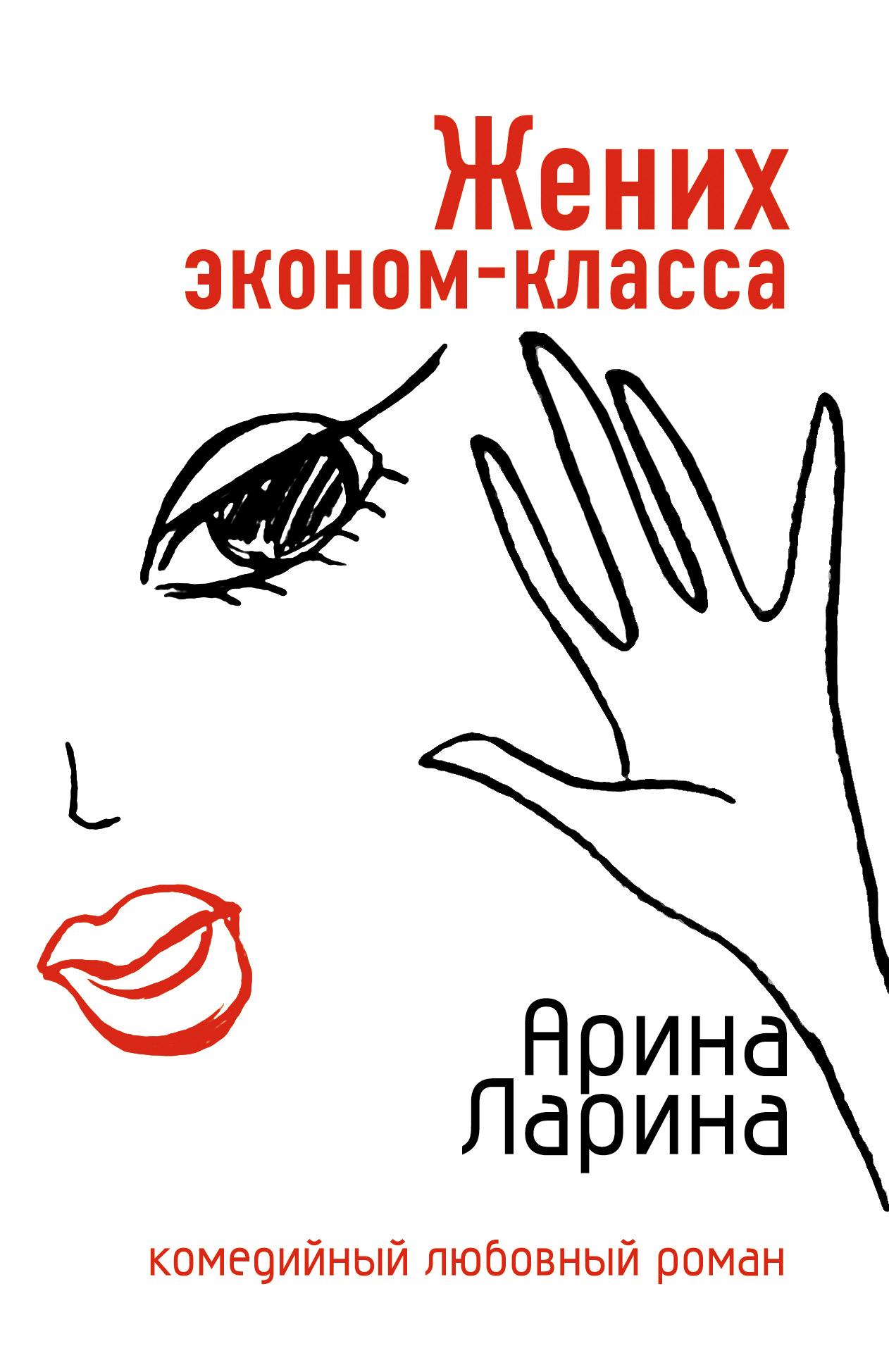 Арина Ларина Жених эконом-класса