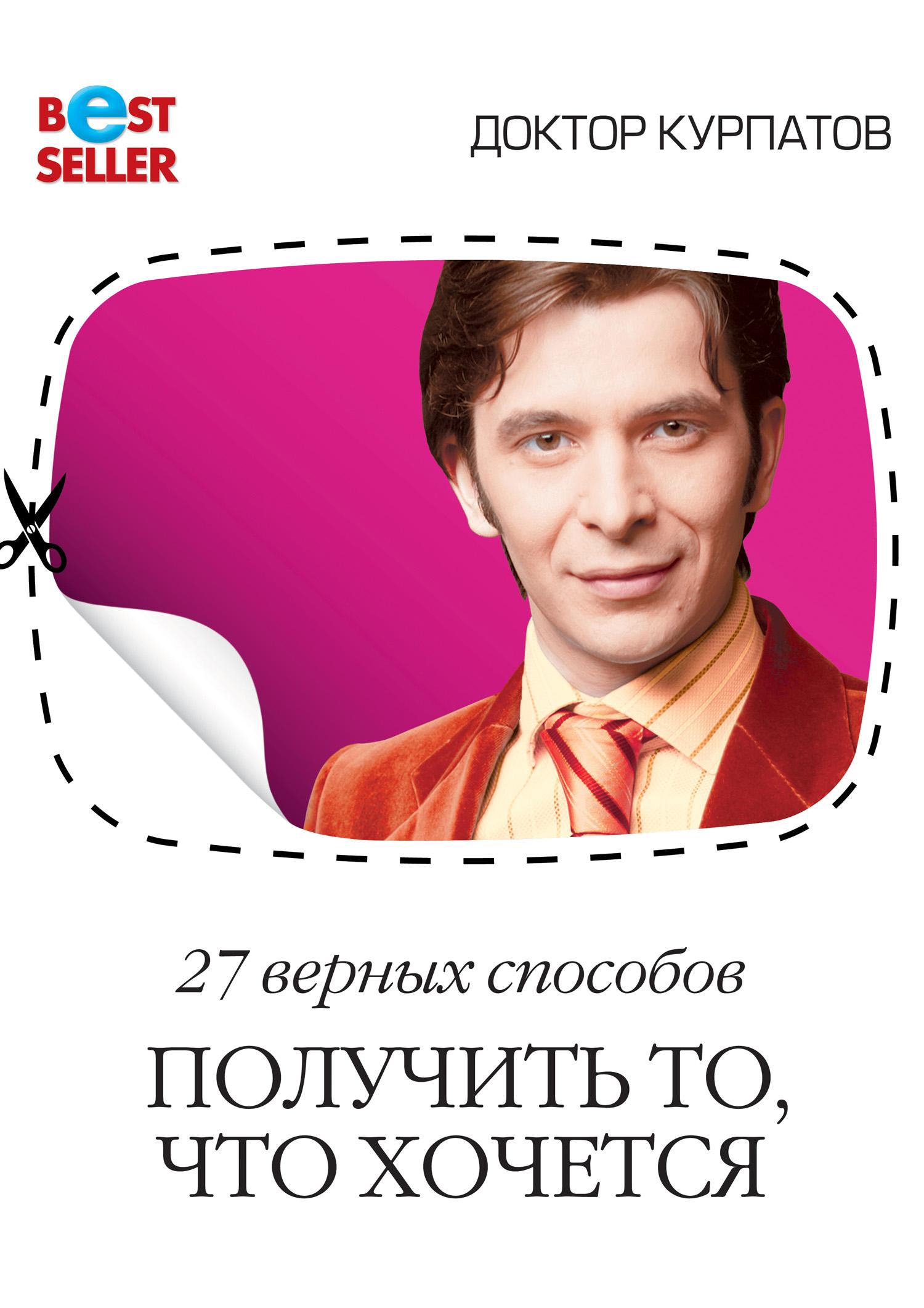 Андрей Курпатов 27 верных способов получить то, что хочется робин шарма великая книга успеха и счастья от монаха который продал свой феррари сборник