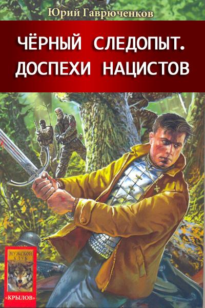 Юрий Гаврюченков Доспехи нацистов