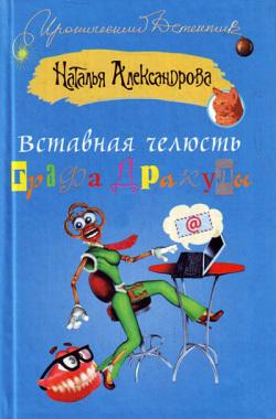 цена на Наталья Александрова Вставная челюсть графа Дракулы