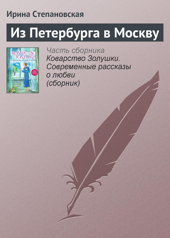 Ири Степановская Из Петербурга в Москву