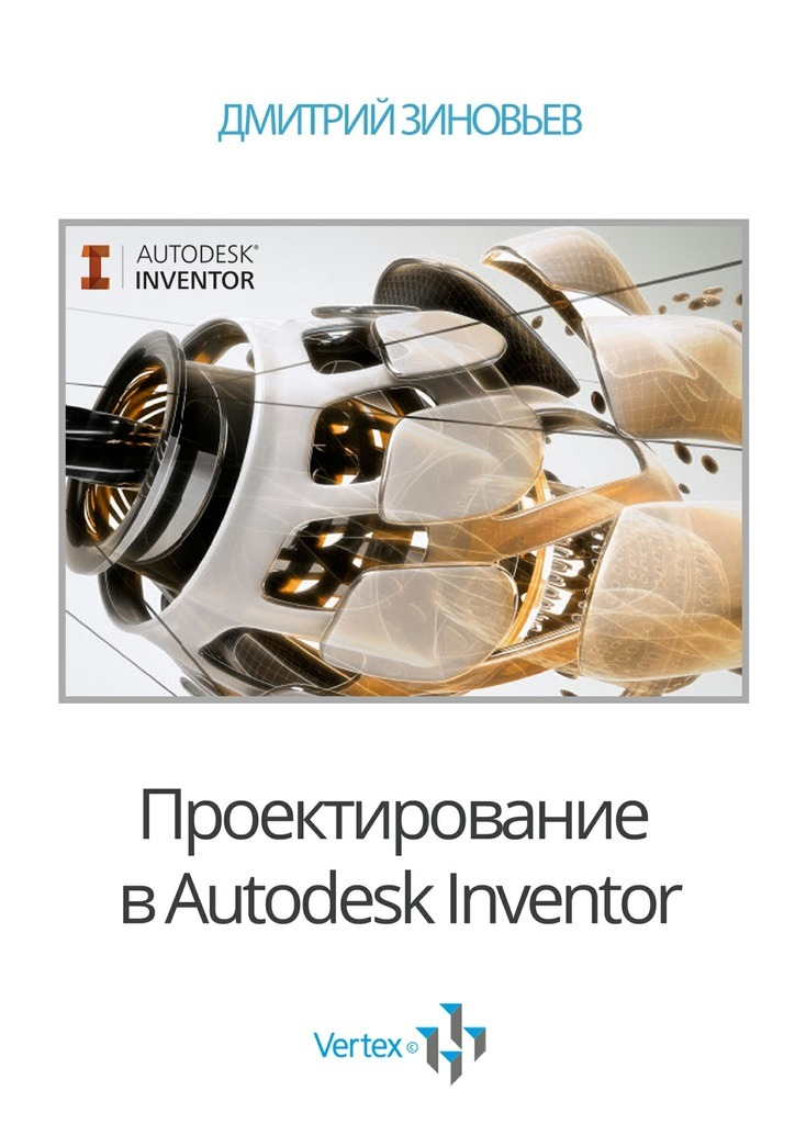 Дмитрий Зиновьев Проектирование в Autodesk Inventor up and running with autodesk inventor simulation 2010