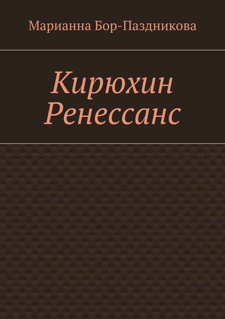 Кирюхин Ренессанс