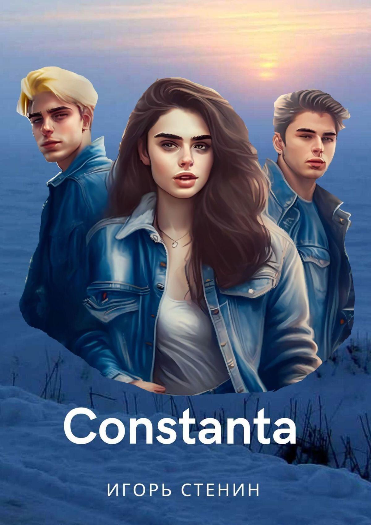 Игорь Стенин Constanta анатолий агарков путь к себе кружит по миру дух по телу кружит кровь