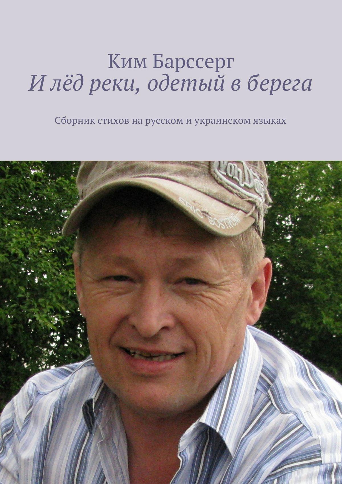 Ким Барссерг Илёд реки, одетый вберега кишкембаев арман лирика без границ 2016