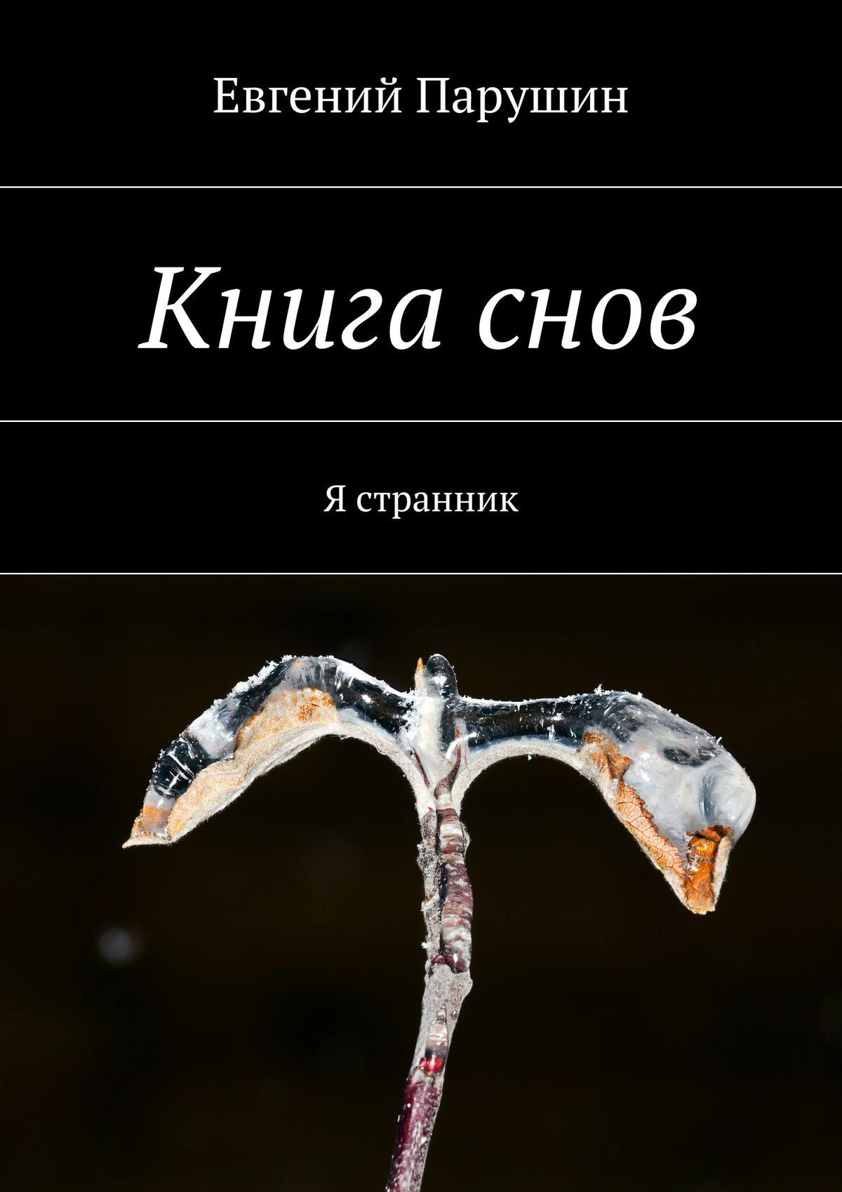 Евгений Парушин Книгаснов скачать книги по толкованию снов