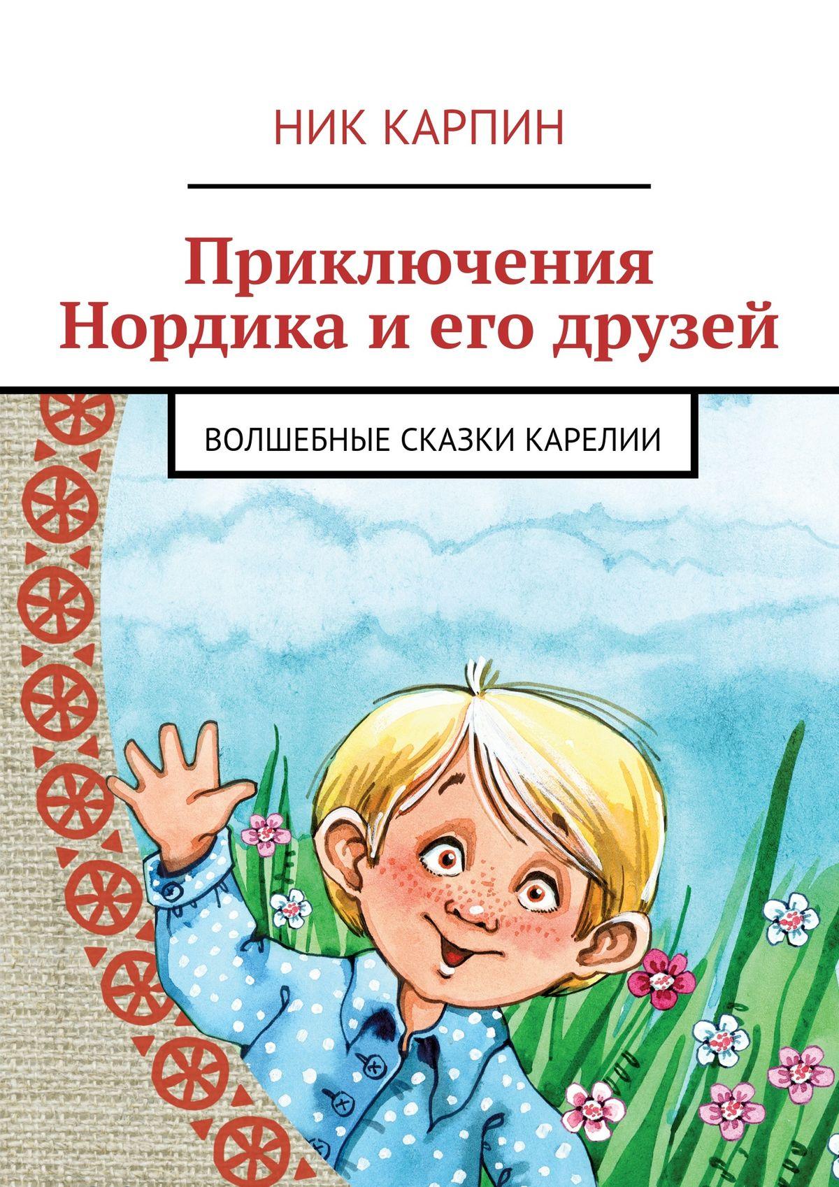 Ник Карпин Приключения Нордика иего друзей