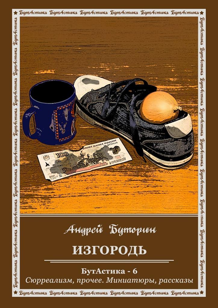 цена на Андрей Буторин Изгородь
